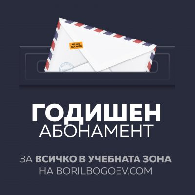 subscriptions-de-boril-products-annual