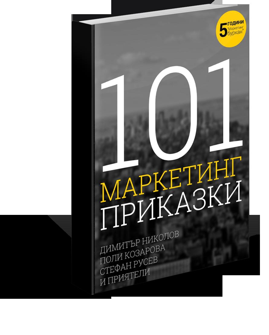 101 Маркетинг Приказки със съавтор Борил Богоев