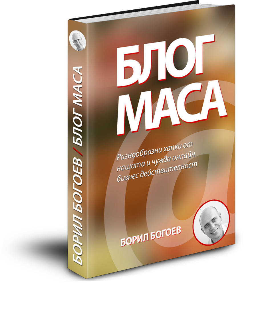 Блог маса от Борил Богоев