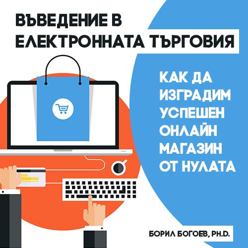 Въведение в електронната търговия от Борил Богоев