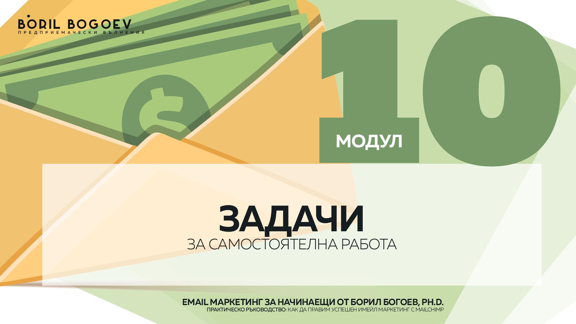 emb-presentation-m10