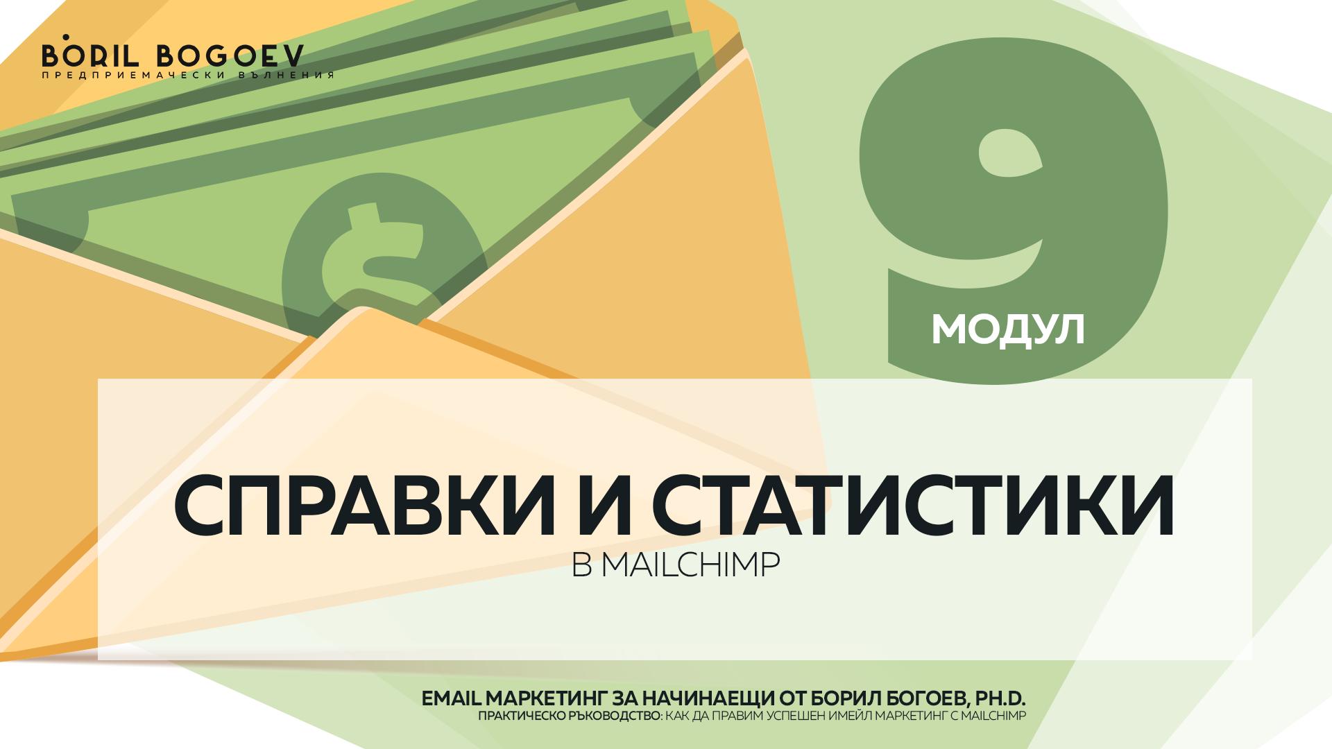 emb-presentation-m9