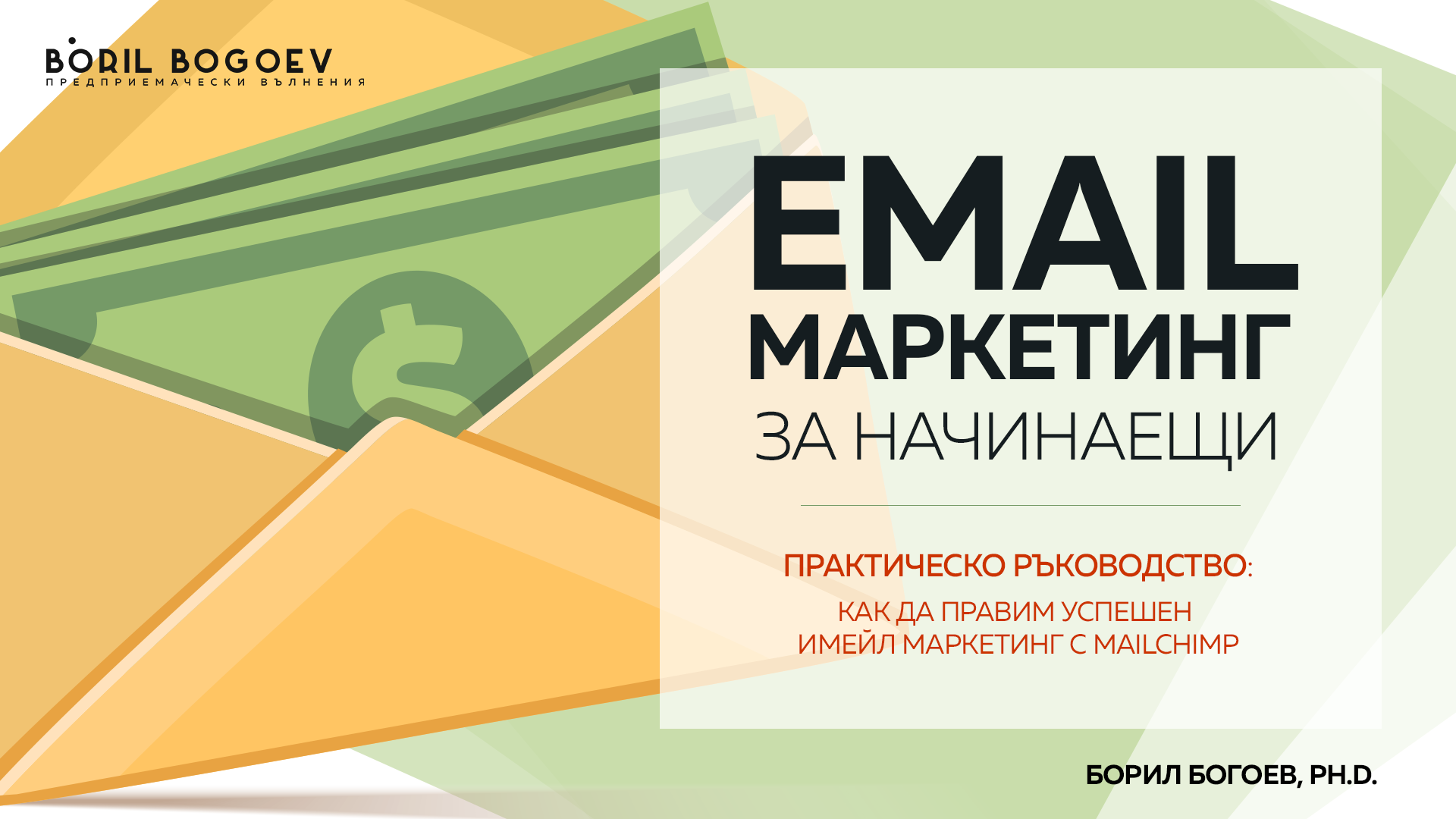 Email маркетинг за начинаещи