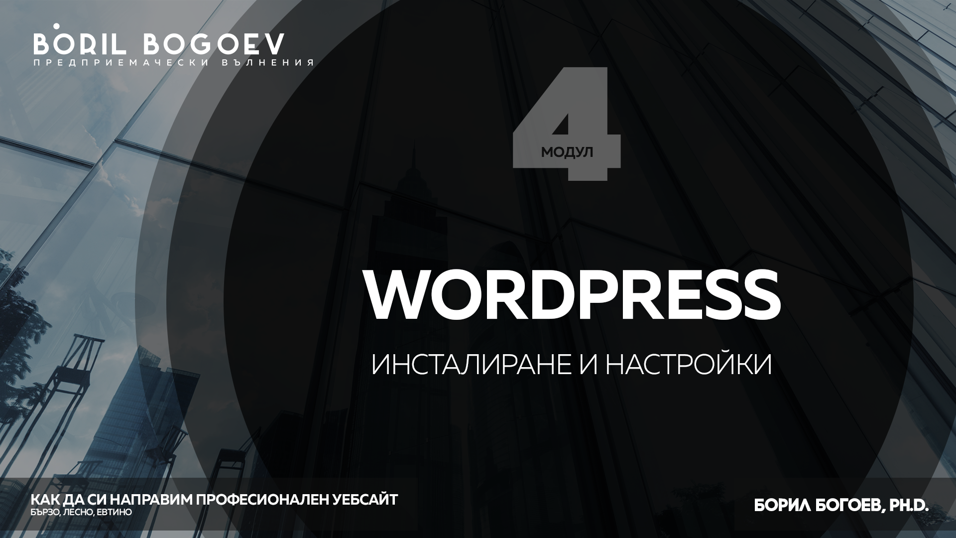 hmpw-presentation-module4-wordpress