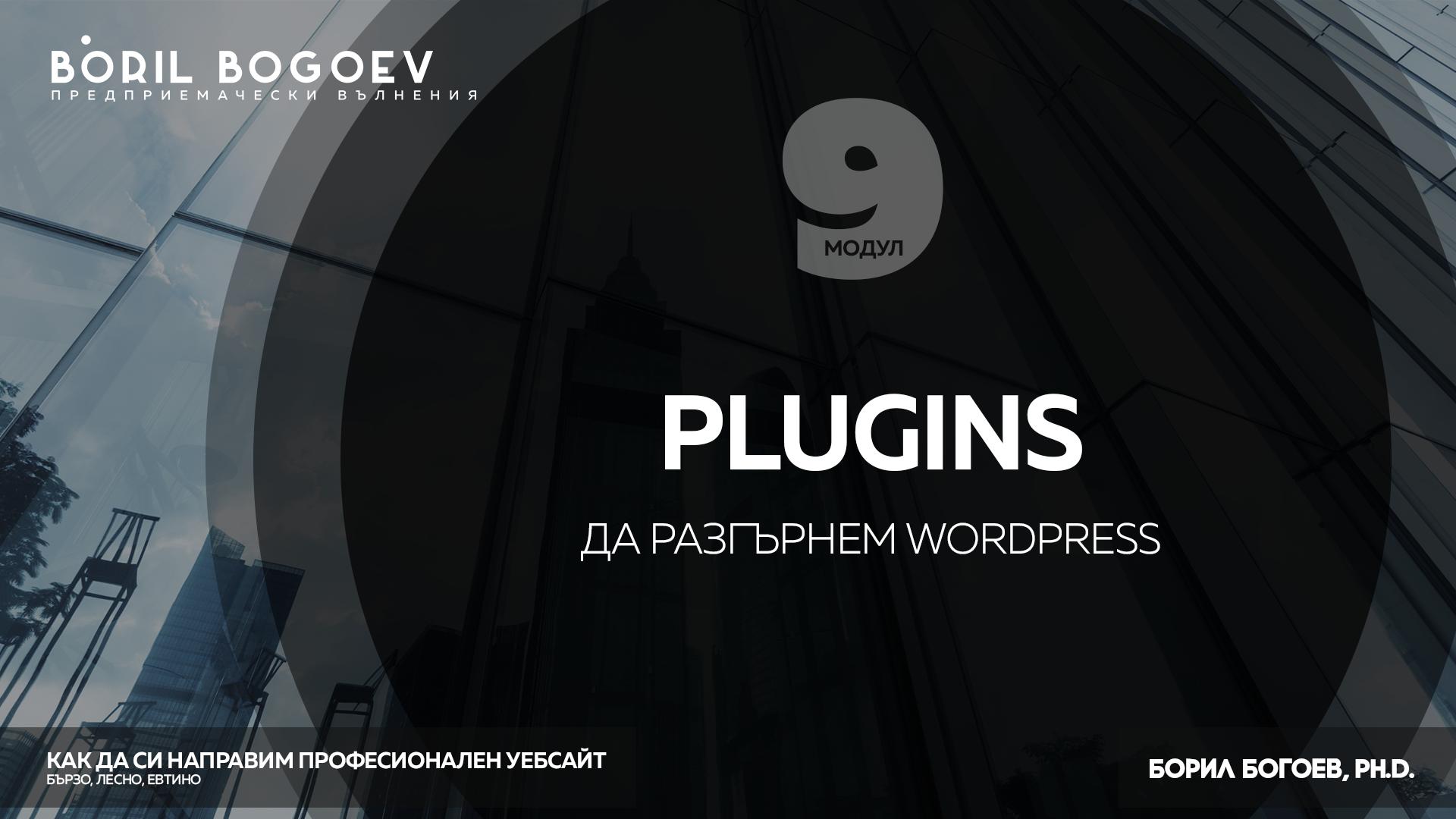 hmpw-presentation-module9-plugins