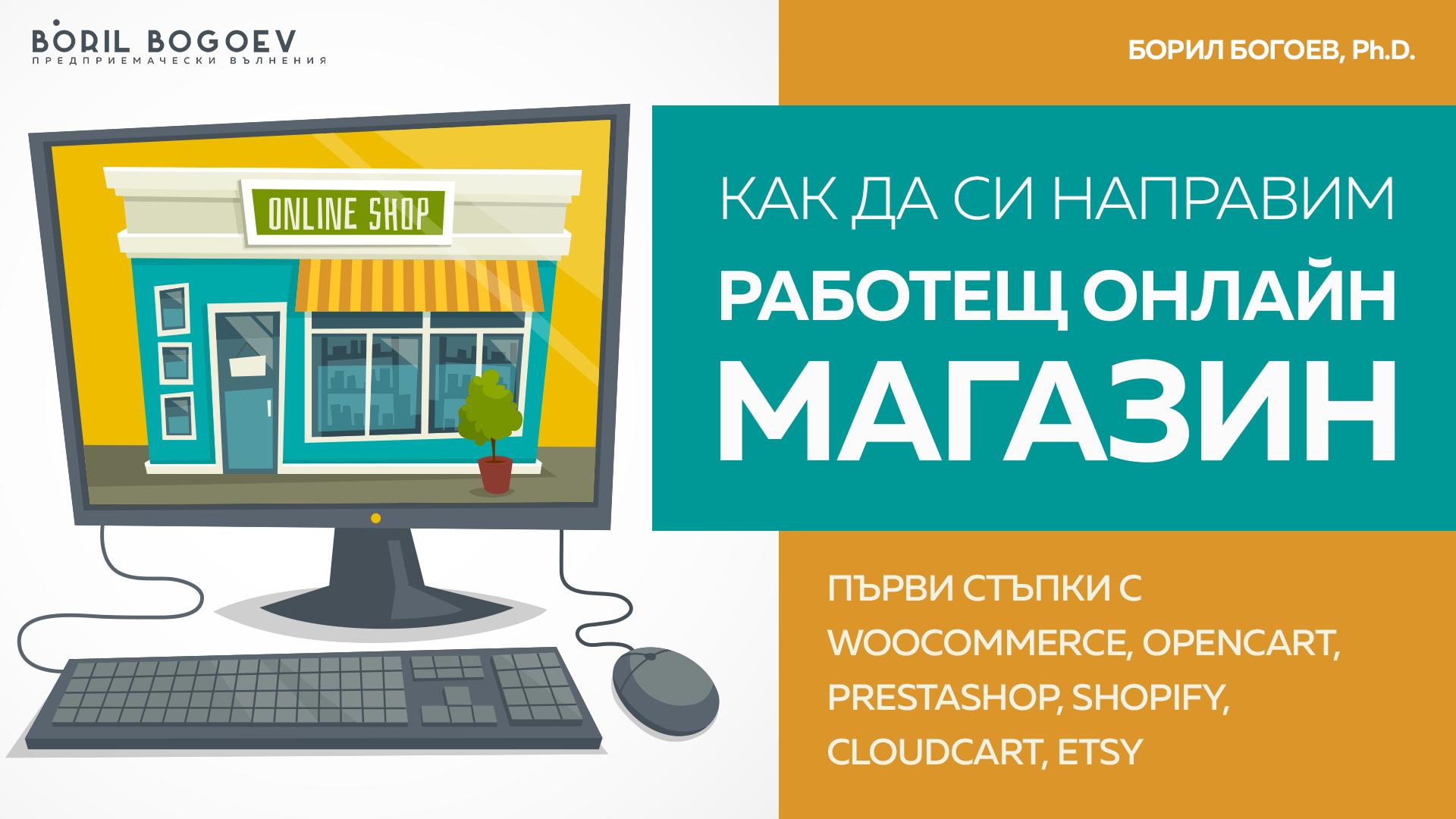 Как да си направим работещ онлайн магазин