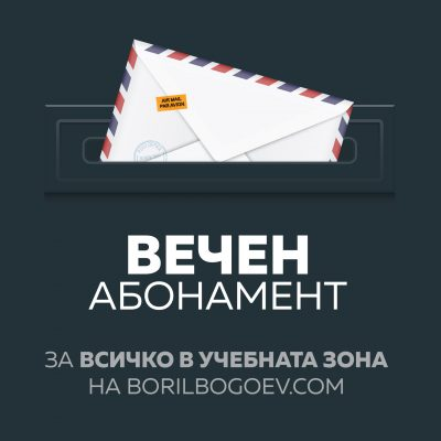 subscriptions-de-boril-products-monthly-lifetime