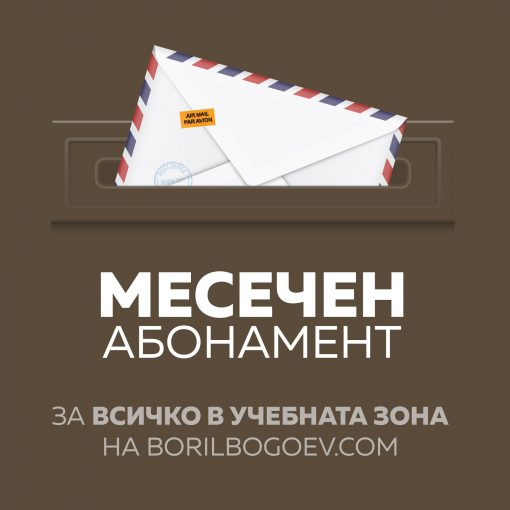 subscriptions-de-boril-products-monthly
