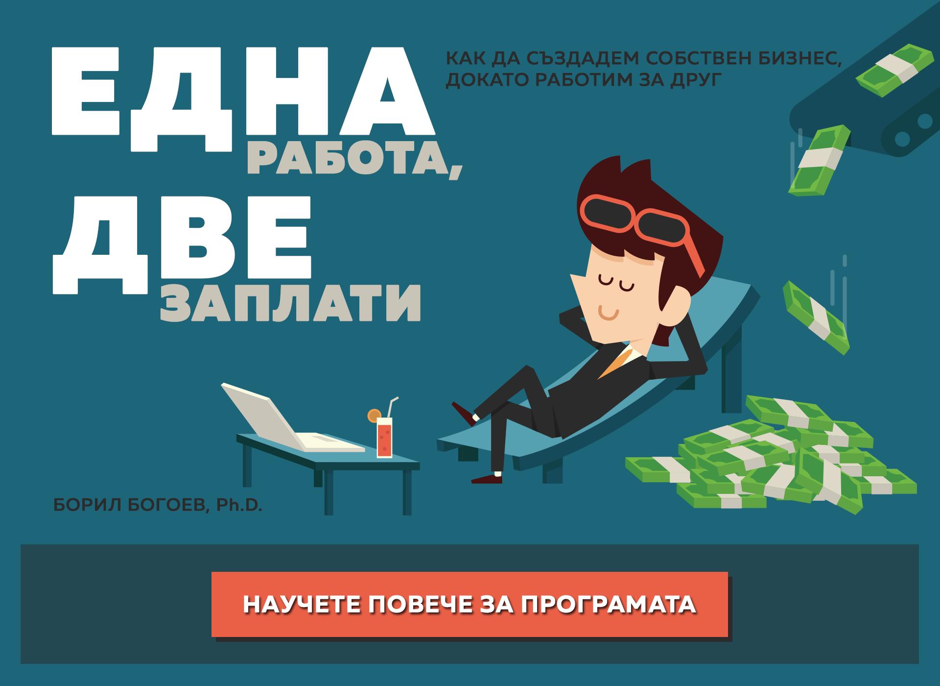 Една работа, две заплати - Как да създадем собствен бизнес, докато работим за друг